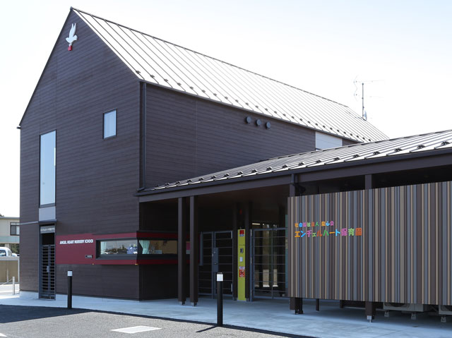 エンヂェルハート保育園の外観